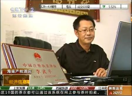 """李武平主任就海南""""产权式酒店""""问题接受中央电视台2套经济信息联播栏目采访"""