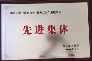 """荣获2015年度""""法惠百姓 服务万家""""主题活动""""先进集体""""1_副本"""