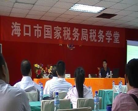 李武平律师应邀在海口市地税局授课