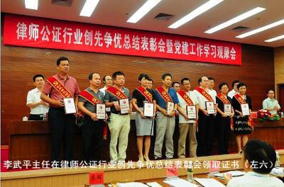 """李武平律师在律师公证行业创先争优表彰大会上领取""""20"""