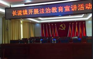 李武平在长流镇政府授课1.png